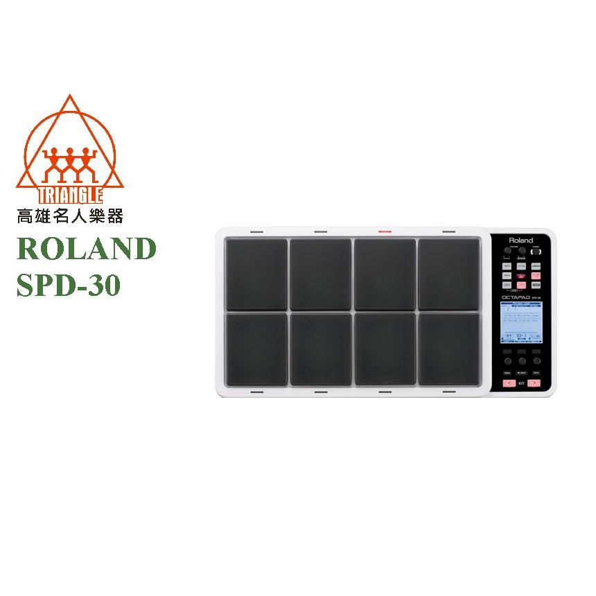 【名人樂器】Roland OCTAPAD SPD-30 Version 2 多功能打擊板 白色