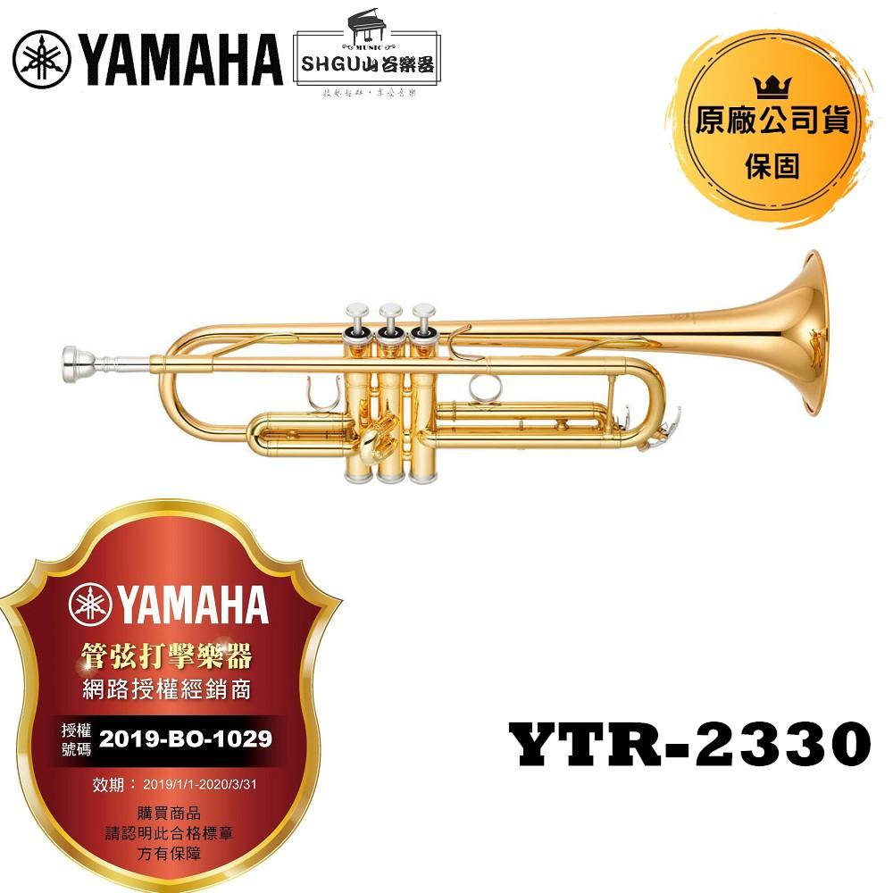 Yamaha 小號 YTR-2330