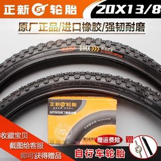 正品正新輪胎20X1 3/ 8自行車輪胎20*1 3/ 8車內外胎20寸37-451