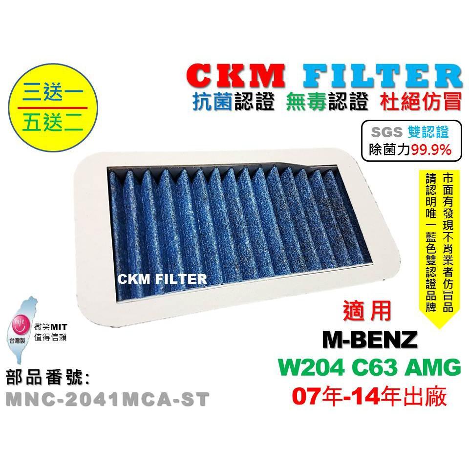 【CKM】W204 C63 C63AMG 抗菌 除菌 無毒認證 PM2.5 外置進氣 鼓風機濾網 空氣濾網 活性碳冷氣濾