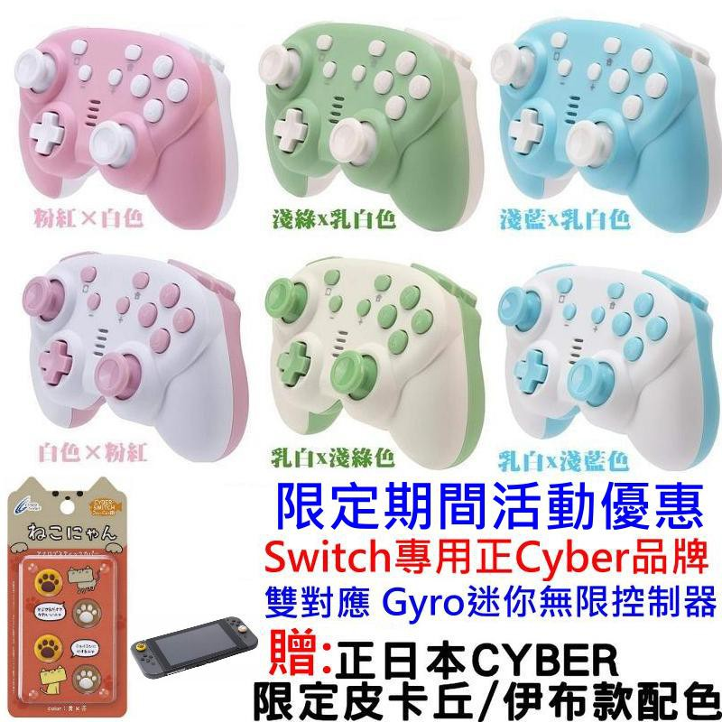Cyber日本原裝Switch雙對應小型輕量 無線藍芽手把 支援魔物獵人崛起 動物森友會配色 陀螺儀控制器