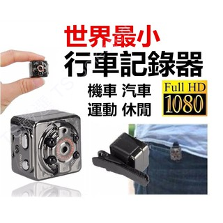 世界最小 超迷你 微型 秘錄 攝影機 行車紀錄器 1080P 插卡 循環 錄製 高清 夜視 運動 監控 密錄 針孔攝影機 花蓮縣