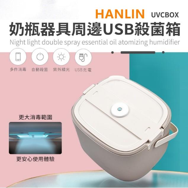 HANLIN-UVCBOX 奶瓶器具周邊USB殺菌箱紫外線殺菌盒 防疫消毒除菌盒 除菌機消毒器殺菌機