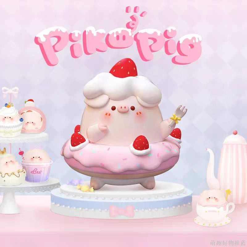 【正版】Piko 屁可豬甜品系列盲盒 可愛盒抽公仔手辦娃娃 潮玩擺件收藏666#温暖
