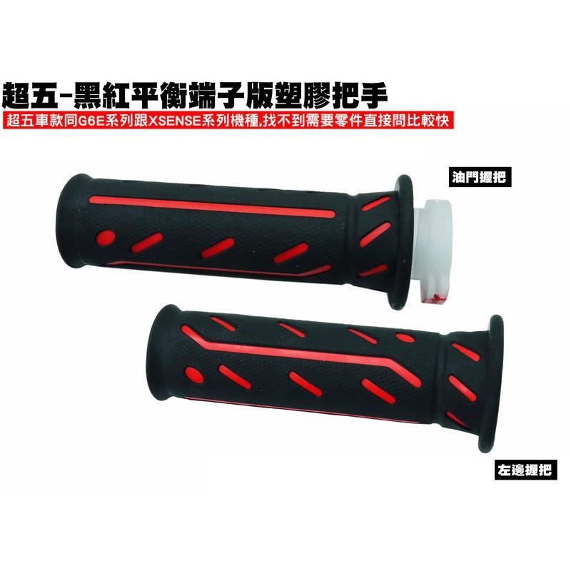 G5超五-黑紅平衡端子版塑膠把手【超5-正原廠零件SR30ED、SR30EE、SR25EA、SR25EA、光陽、握把套】