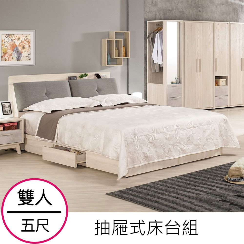 YoStyle 漢奈抽屜式床台組-雙人5尺 雙人床 收納床 床架 床組 新房 嫁妝 專人配送