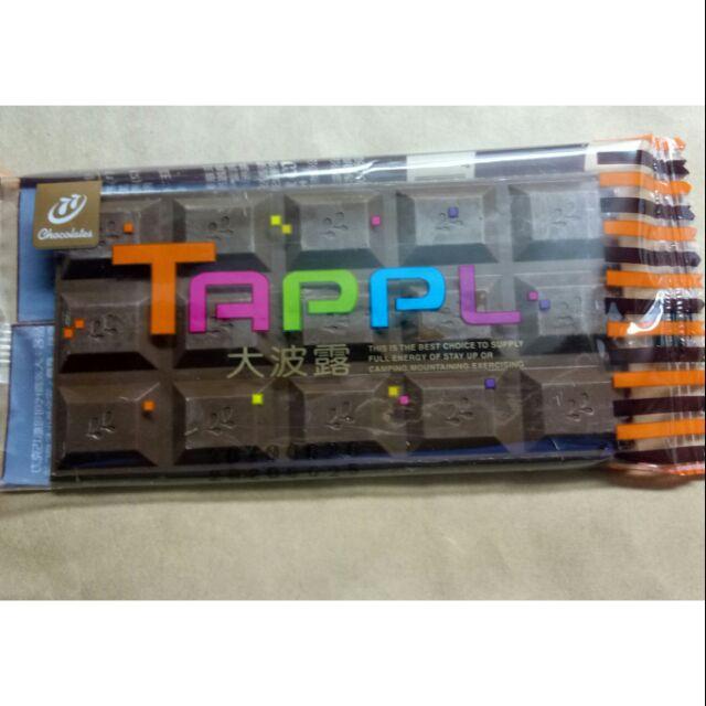 大波露代可可脂巧克力一盒20入(1組40入2盒出貨)