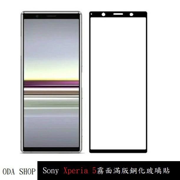 霧面滿版鋼化玻璃貼 適用 Sony Xperia 5 II III 1 II 10 II 1III 10 III 保護貼