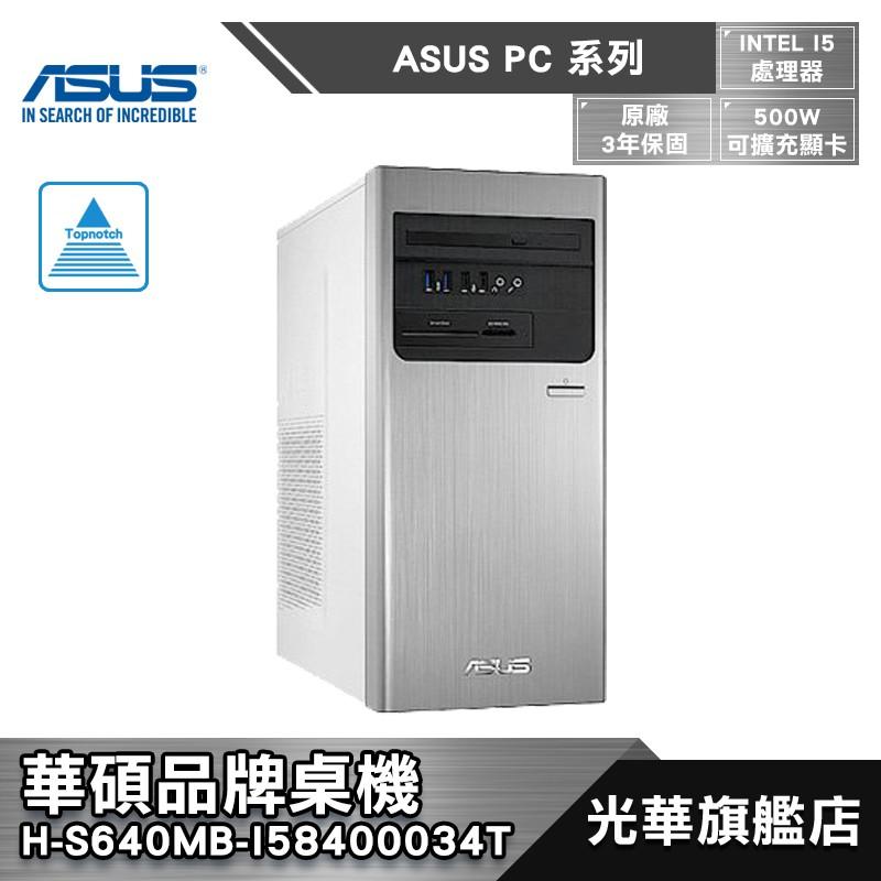 ASUS 華碩 H-S640MB-I58400034T 品牌主機 套裝電腦 i5-8400 8G 公司貨