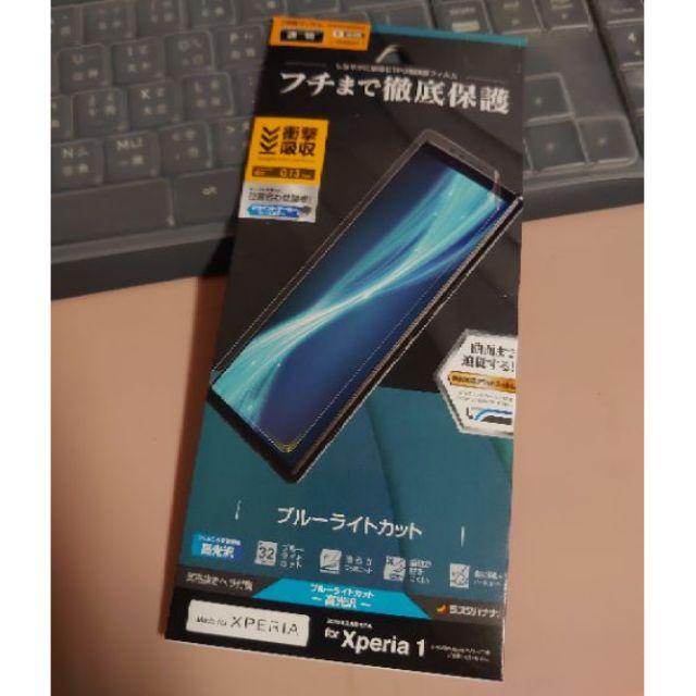 台南可面交 RASTA BANANA Xperia 1 3D全滿版護眼專用保貼 藍光全新有開封