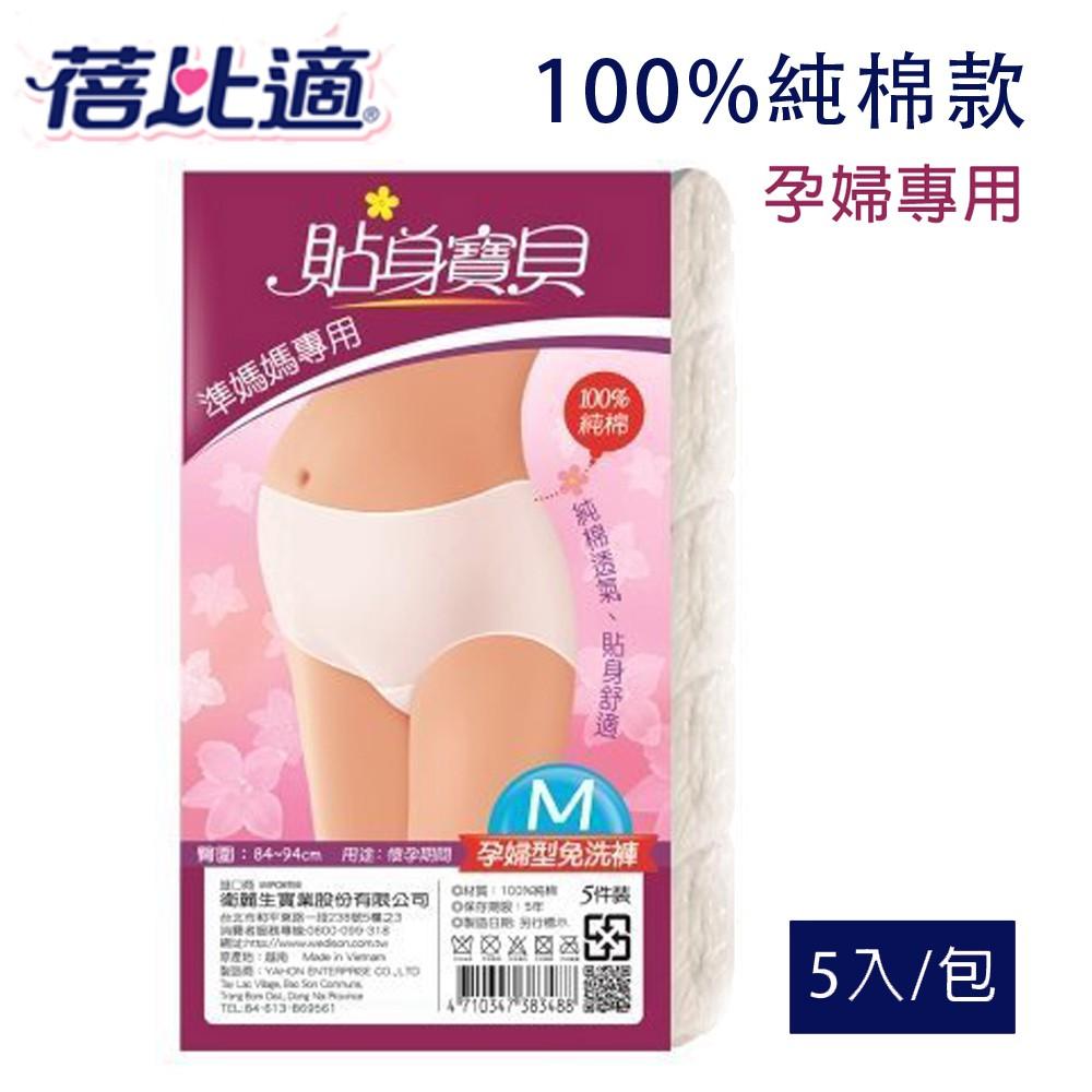 【蓓比適】貼身寶貝 孕婦專用免洗褲-100%純棉款(5入/包)