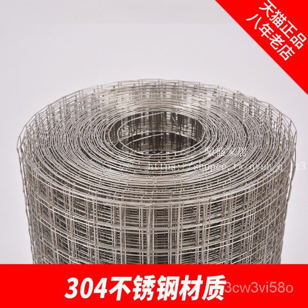 【工廠現貨熱賣】不銹鋼鐵絲網圍欄網電焊鋼絲焊接網篩網網片防鼠304不鏽鋼方格網