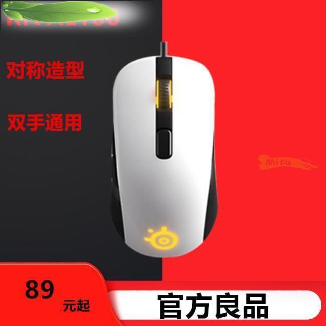 滑鼠電競滑鼠官方良品賽睿rival106有線游戲電競鼠標RIVAL300S Rival3🔥Xt生活館