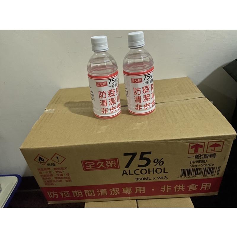 全久榮、台糖75%酒精350ml🌸現貨🌸