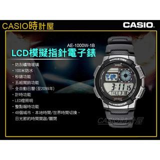 CASIO手錶專賣店 時計屋 AE-1000W-1B 男錶 電子錶 橡膠帶 模擬飛機儀表板環球 LED AE-1000W 臺中市