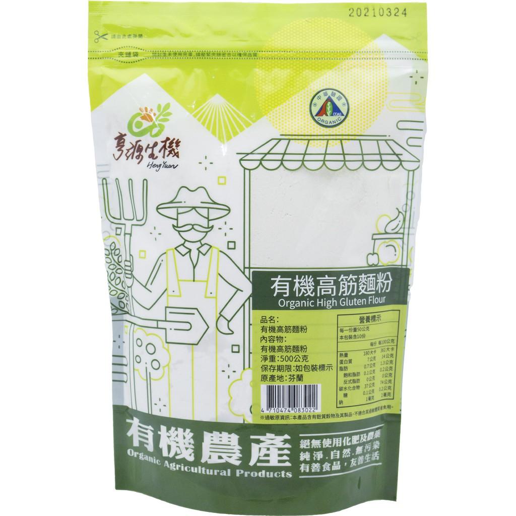 【亨源生機】有機高筋麵粉 500g/袋