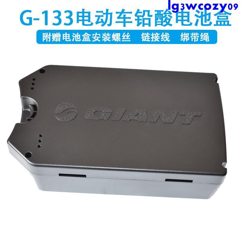 GIANT捷安特133電動車電池盒 鉛酸電池盒電源箱 電瓶盒電動車配件