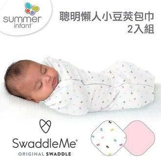 美國【Summer】聰明懶人小豆莢包巾2入組-恐龍車車