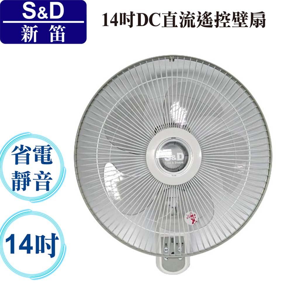[原廠公司貨] S&D 新笛 SD-1821RD  14吋 DC直流遙控壁扇 高風速馬達 電風扇 電扇 100%台灣製造