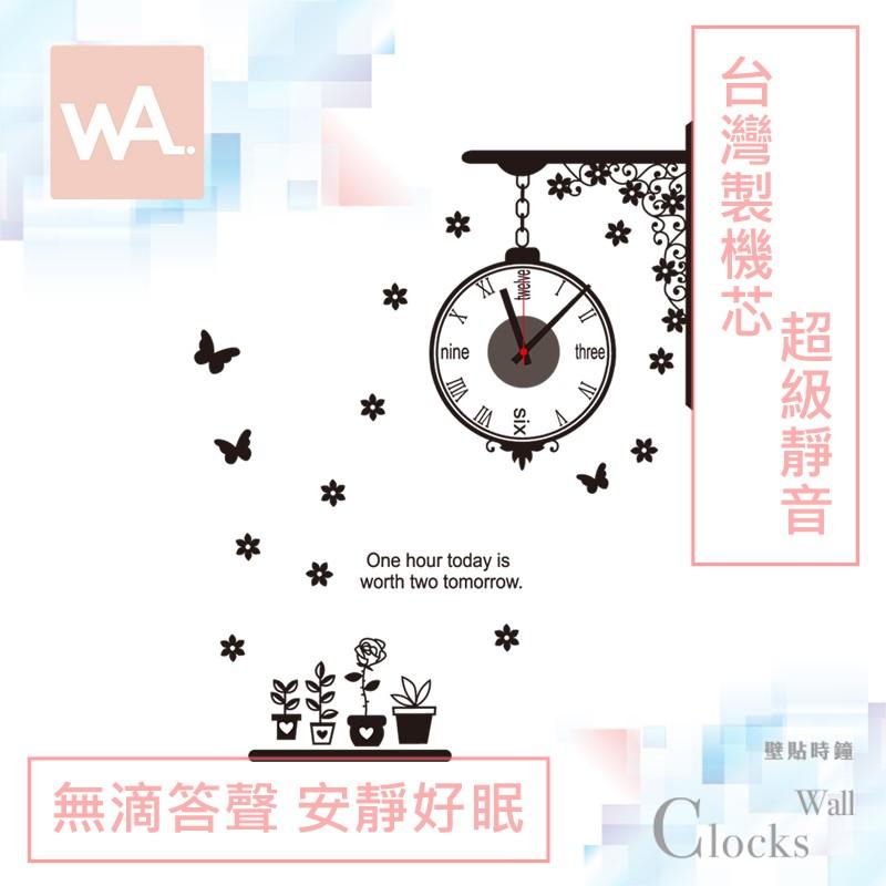 Wall Art 現貨 超靜音設計壁貼時鐘 歐式壁鐘 台灣製造高品質機芯 無痕不傷牆面壁鐘 掛鐘 創意布置 DIY牆貼