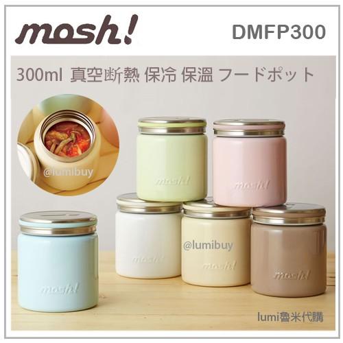 【現貨】日本 mosh! 二層 真空斷熱 廣口 保溫 保冷 悶燒罐 食物罐 牛奶瓶 300ml DMFP300 六色