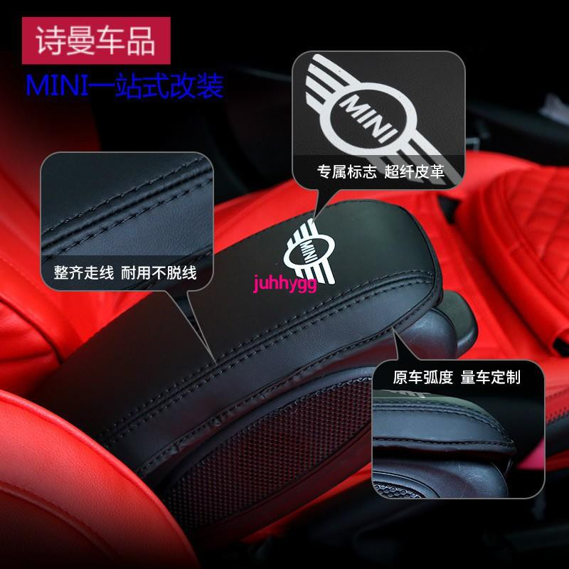 ✨BMW-適用于迷你MINI COOPERF55/F56中央扶手箱防護墊皮革內飾改裝
