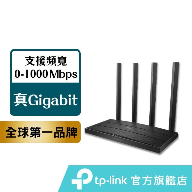 TP-Link Archer A6 AC1200  雙頻 MU-MIMO Gigabit 路由器 WiFi分享器