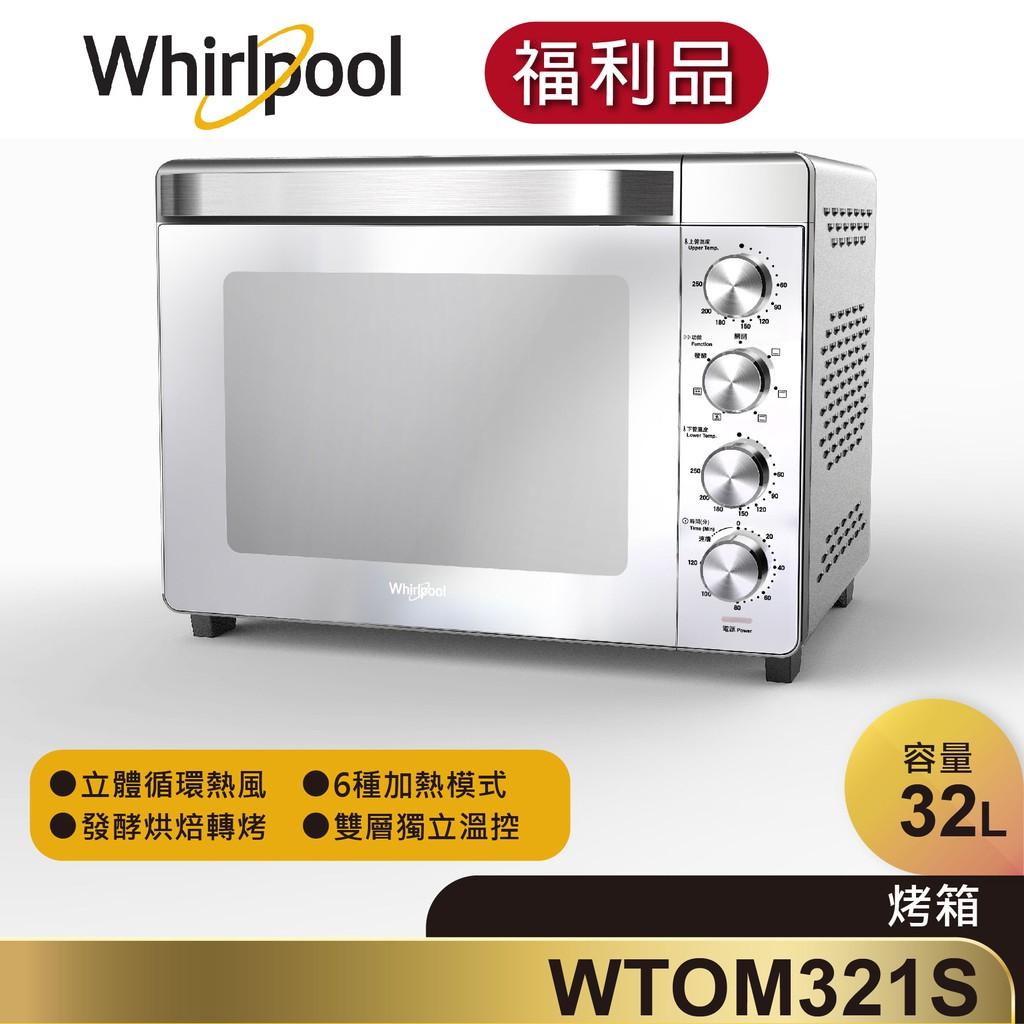 【福利品】Whirlpool 32L 雙溫控旋風烤箱 WTOM321S