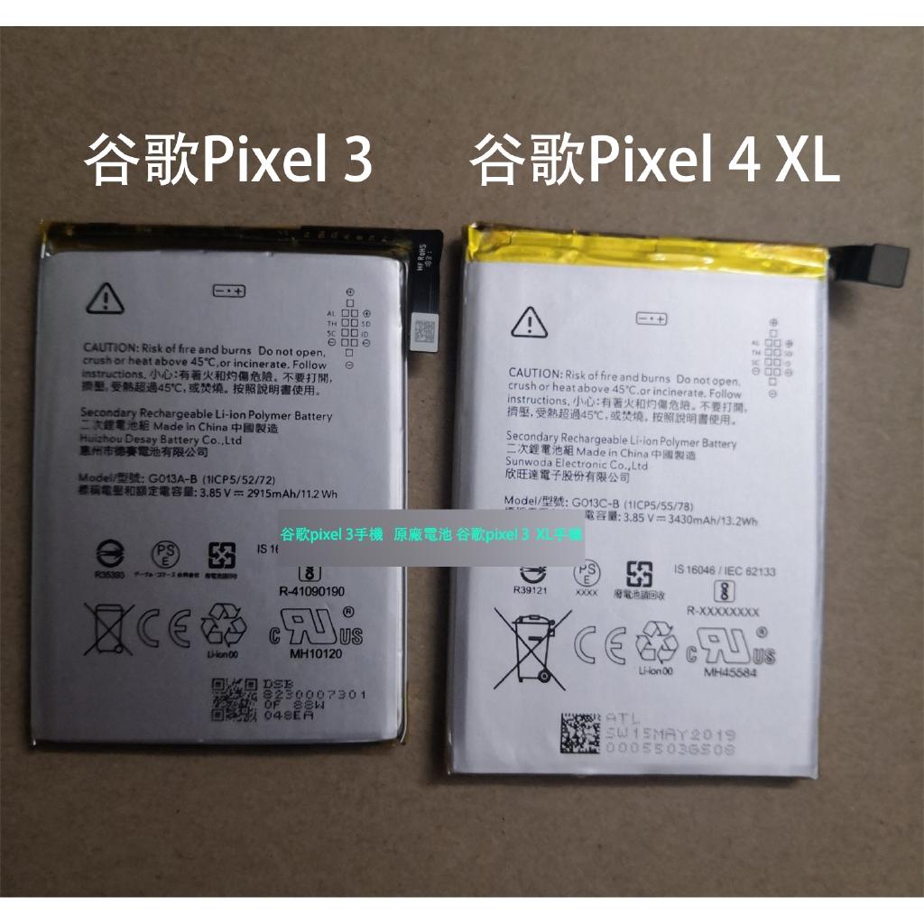 谷歌4代手機 Pixel3/3XL電池 Pixelxl Pixel2  Pixel3XL/ 3AXL/ 4XL原廠電池