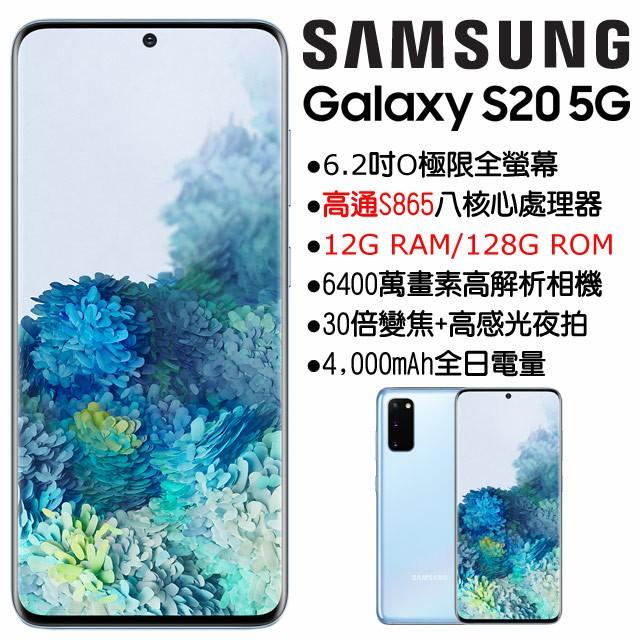 Samsung Galaxy S20 12G/128G(空機) 全新未拆封 原廠公司貨 S9+ S10+ ULTRA