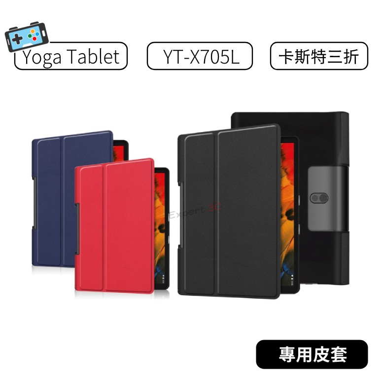【現貨】聯想 Lenovo Yoga Tablet YT-X705L 平板 卡斯特紋皮套 保護套 可立式