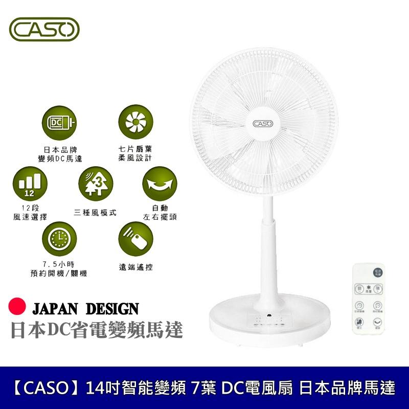 CASO CDF-14CH711  14吋智能變頻風扇 DC直流電風扇 7扇葉 12段風速 遙控省電風扇 日本品牌馬達