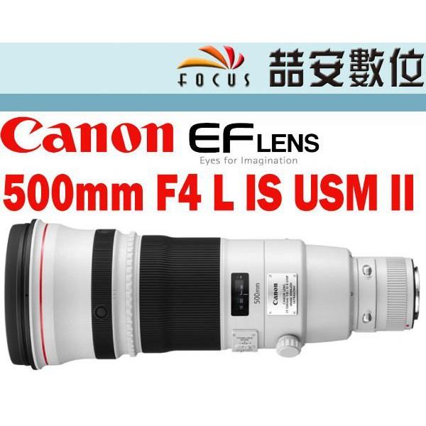 《喆安數位》CANON EF 500mm F4 F/4 L IS USM II 2代鏡 防手震鏡頭 平輸 平行輸入