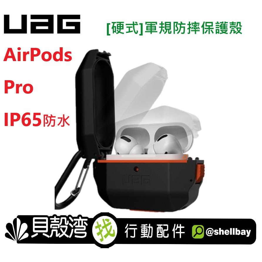 UAG AirPods Pro 耐衝擊防水防塵【硬式】保護殼 IP65 軍規防摔