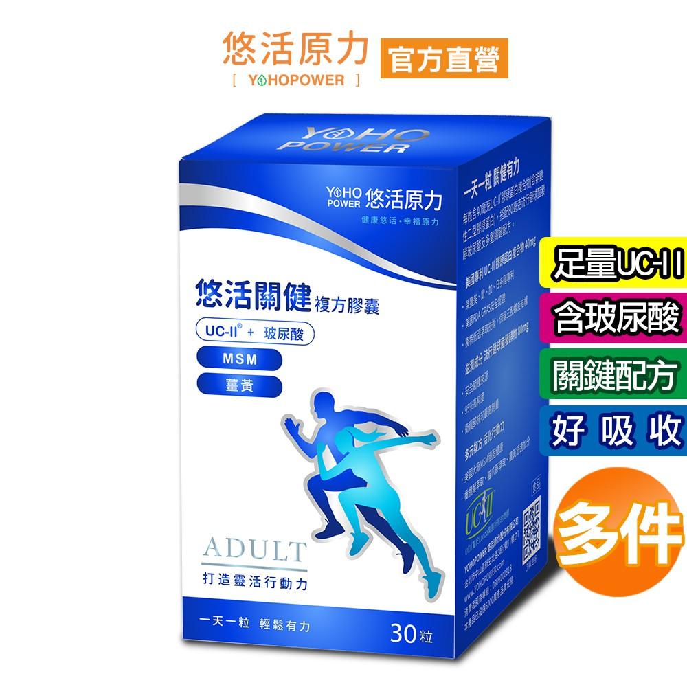 【悠活原力】悠活關健複方膠囊UC-II+玻尿酸 (30粒/盒) 多件 80mg玻尿酸 薑黃 關節 膝蓋 非變性膠原蛋白