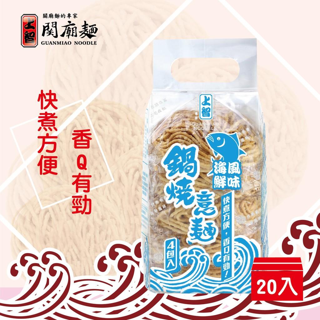 【上智關廟麵】【箱購優惠】上智鍋燒意麵海鮮口味280g (20袋/箱)