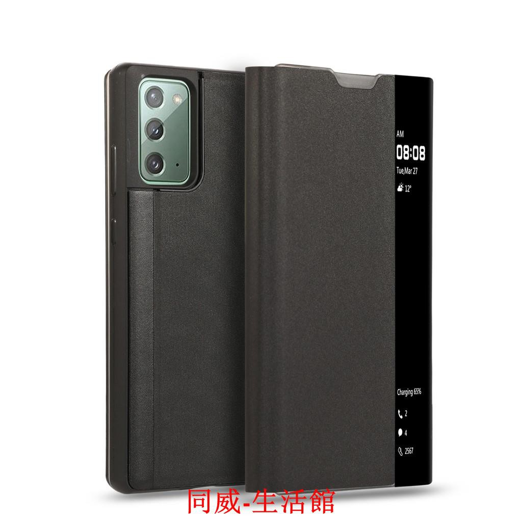 【台南暢銷】官網同款 三星Note20 Ultra Note10 A20 S20 NOTE9手機殼 側屏視窗 翻蓋皮套