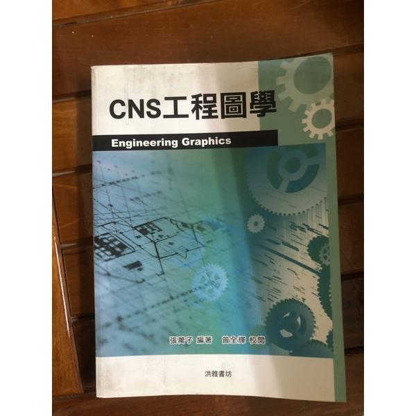 CNS工程圖學 張萬子曾全輝著
