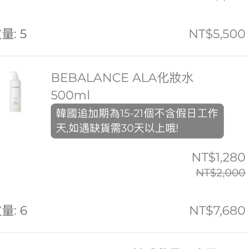 Be balance 全新Ala化妝水-amissa愛米莎購入