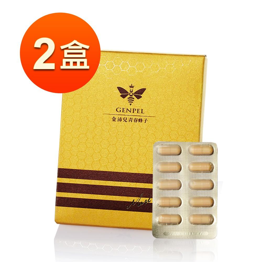 Genpel金沛兒 女王蜂子+燕窩萃取物2盒(1盒/30顆入)