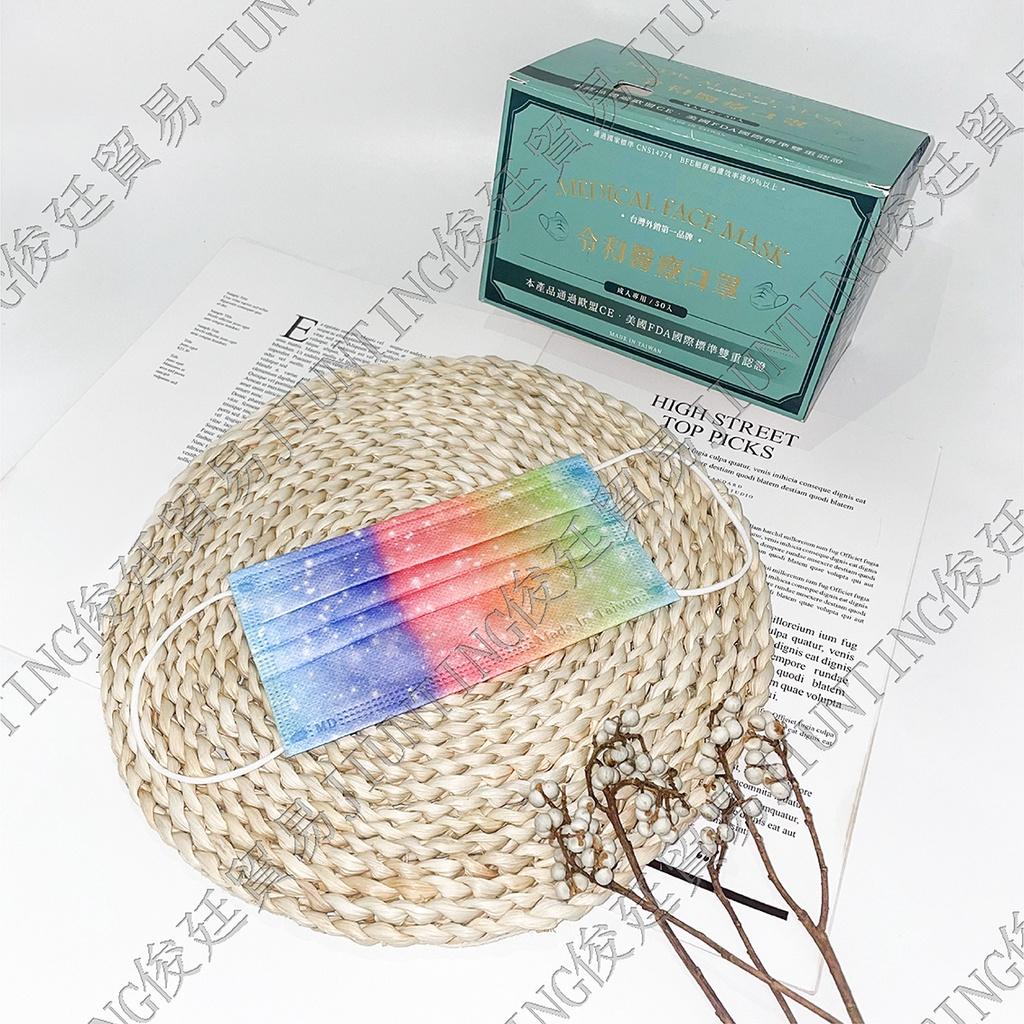 🏆現貨快出🏆俊廷貿易➳-絢彩星空-令和平面醫療口罩 MD+MIT雙鋼印 ✔️一盒50入