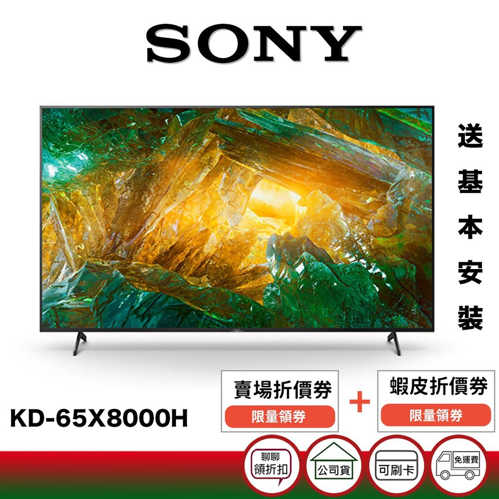SONY KD-65X8000H 65吋 4K 聯網 電視【限時限量領券加碼89折起】