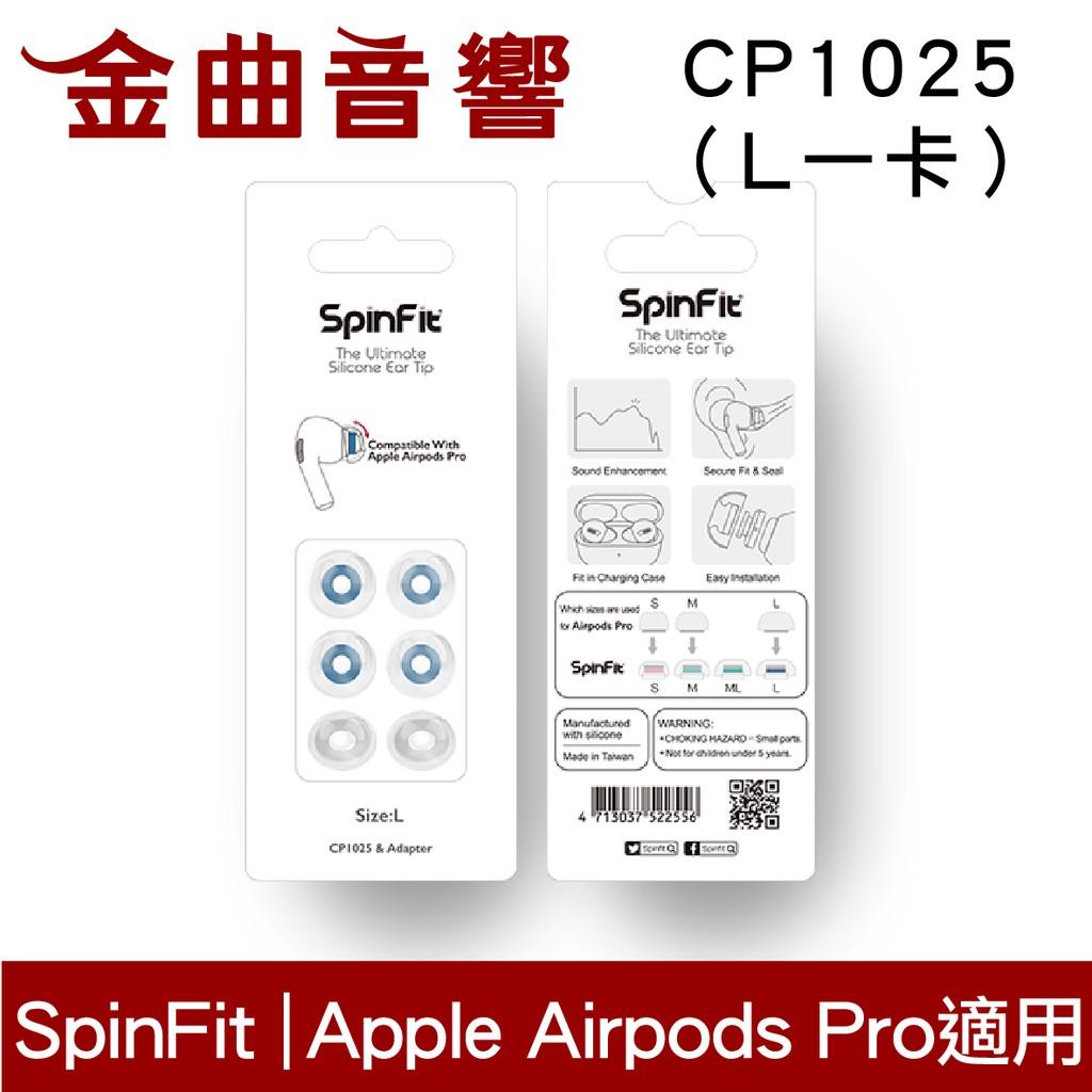 SpinFit 【領卷450】CP1025 L Apple Airpods Pro 適用 替換 矽膠 耳塞 | 金曲音響