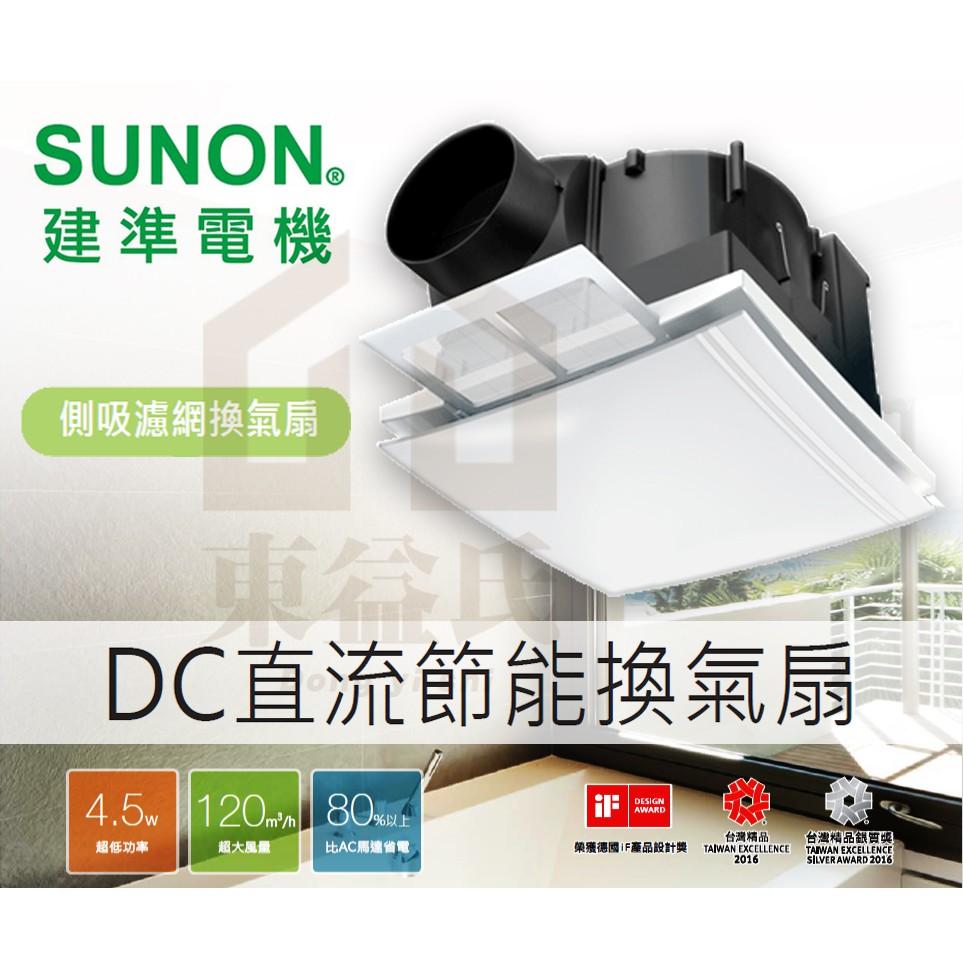 SUNON 建準 BVT21A006 DC 直流變頻換氣扇  濾網型換氣扇 浴室抽風機 排風扇【東益氏】