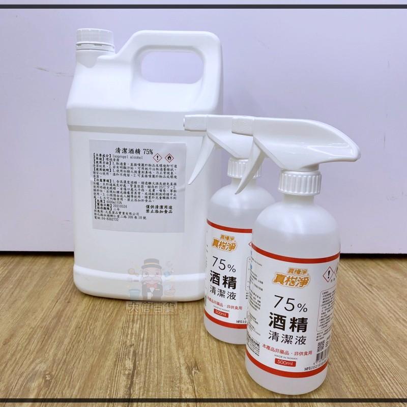 《大信百貨》多款 75% 清潔酒精 乾洗液 1加侖裝(4公升)  500ml 酒精 酒精噴瓶 【售完為止】