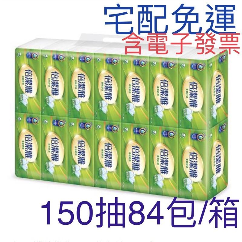 免運 含電子發票 倍潔雅 柔軟舒適 清新柔感 抽取式 衛生紙150抽84 80 60 56包/箱