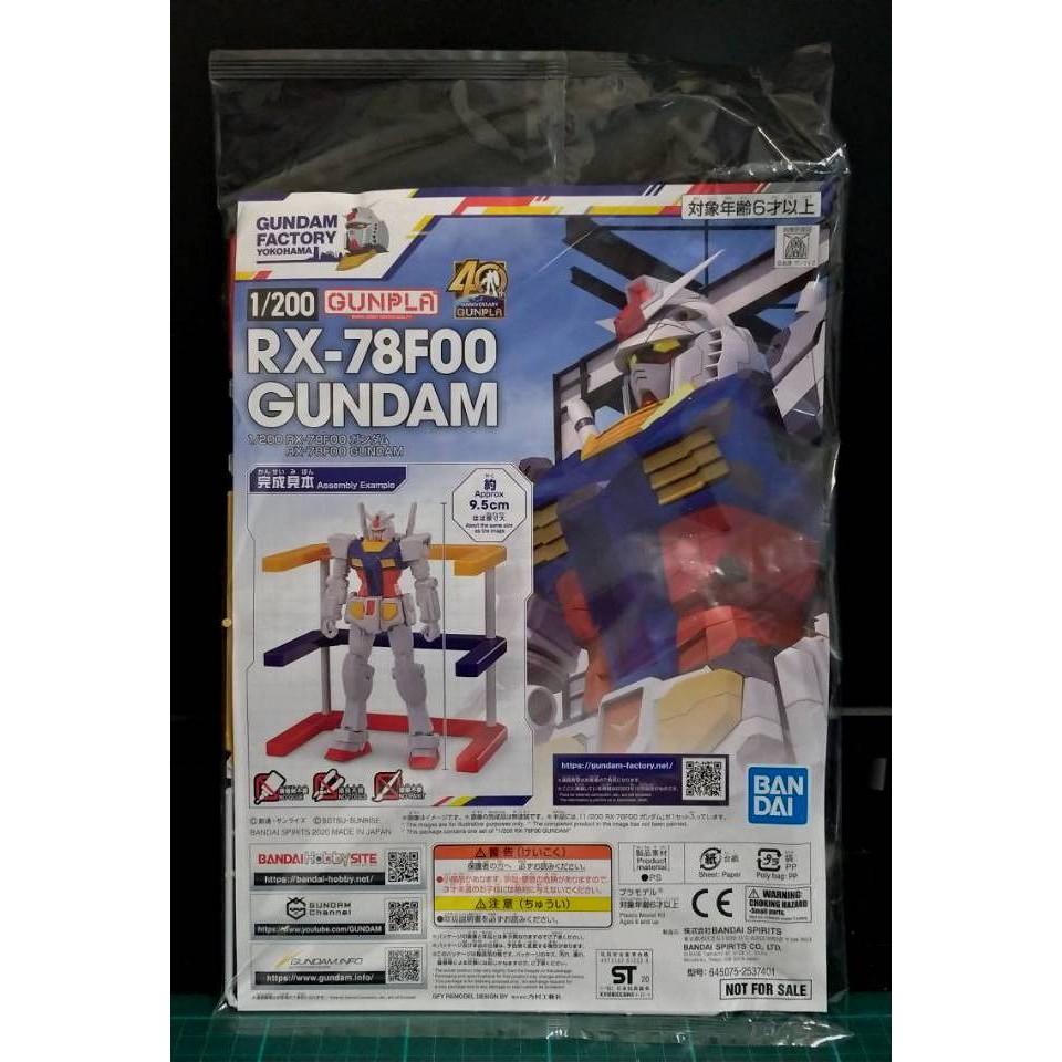 鋼彈 1/200 橫濱限定 入場特典 RX-78F00 GUNDAM