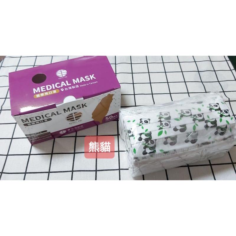 丰荷一般醫用口罩,款式:熊貓/黃堇花/藍雪花黑耳繩,50入/30入盒裝,MD雙鋼印,台灣製造