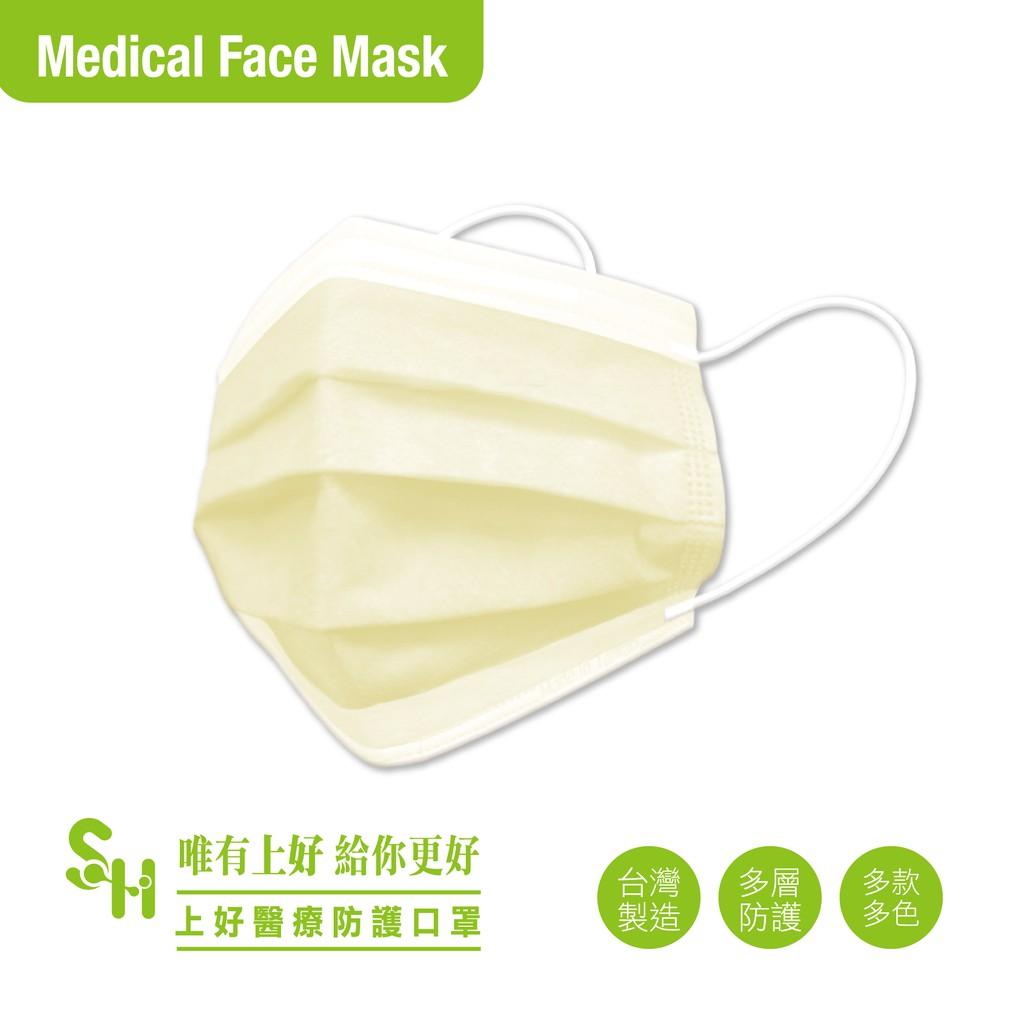 【上好生醫】成人|香檳黃|50入裝 醫療防護口罩