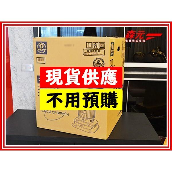 【森元電機】CORONA SL-6618 (保修5年)煤油爐 煤油暖爐